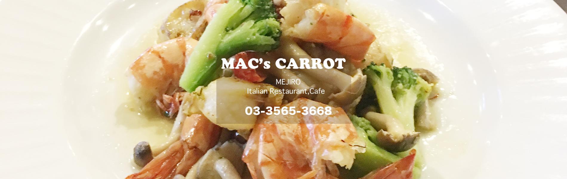 東京目白イタリアンレストラン【マックスキャロット(MAC's CARROT)】 | 【おすすめ】海老と帆立貝のサフラン炒め