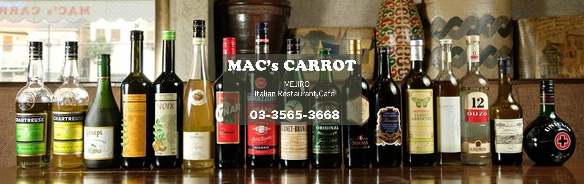 東京目白イタリアンレストラン【マックスキャロット(MAC's CARROT)】 | お酒も豊富にご用意しております。